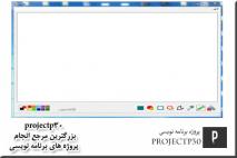 پروژه نرم افزار paint با C#