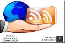 پروژه RSS با Asp.Net