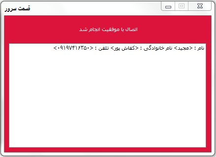 پروژه دفترچه تلفن تحت شبکه در C#