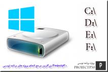 پروژه مدیریت درایوهای هارددیسک در C#