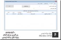 پروژه امتیازدهی و ارزیابی طرح ها با C#