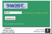 پروژه کپچا با Asp.Net
