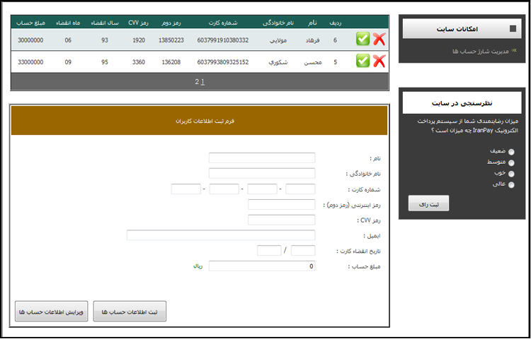 اتوماسیون پرداخت الکترونیک مجازی در Asp.Net