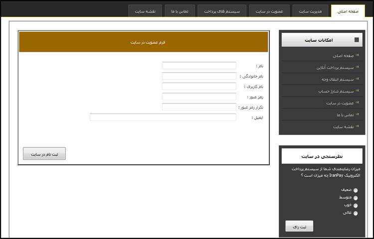 پروژه پرداخت الکترونیک مجازی در Asp.Net