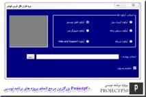 پروژه قفل کردن فولدرها با C#