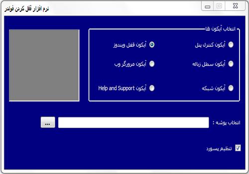 پروژه رمزگذاری بر روی فولدرها با C#
