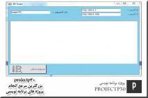 پروژه اسکن کردن IP