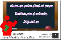 ارسال مقادیر با Session در Asp.net