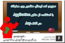 ارسال مقادیر بین صفحات وب با Application