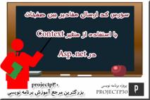 سورس کد ارسال مقادیر بین صفحات با Context