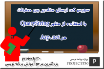 ارسال مقادیر بین صفحات با متغیر QueryString