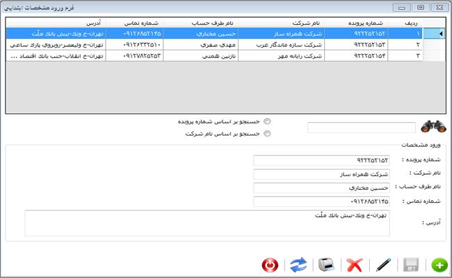 پروژه ثبت شرکت ها با C#