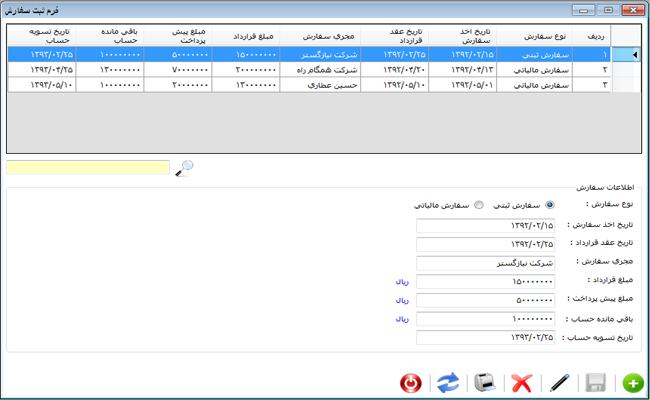 پروژه ثبت سفارشات با C#
