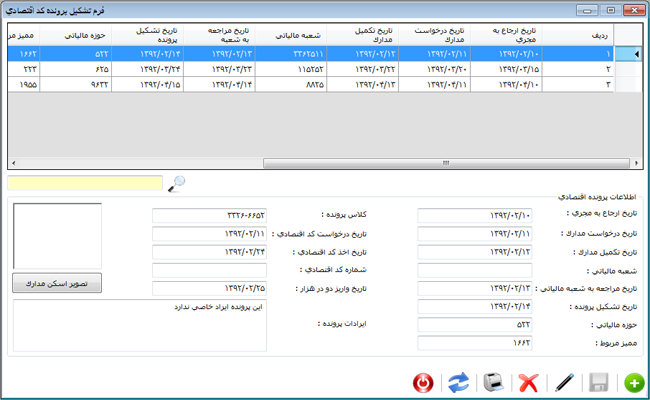 پروژه ثبت اختراعات و صورت جلسات با C#