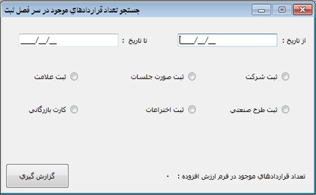پروژه مدیریت مالیات بر درآمد با C#