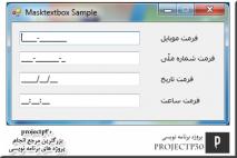 پروژه کار با ابزار MaskTextbox در C#