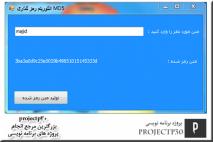 پروژه الگوریتم MD5 در C#