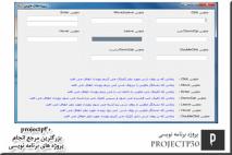 پروژه کار با رویدادهای ماوس با C#