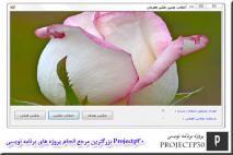 پروژه نمایش لیستی از عکس ها با C#
