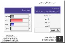 پروژه نظرسنجی با Asp.Net