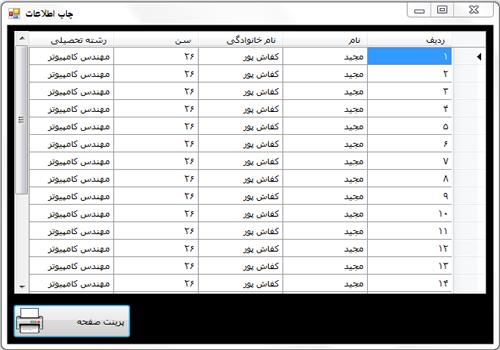 پرینت گرفتن از DataGrid در C#