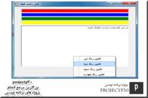 پروژه کار با راست کلیک در C#