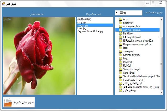 پروژه نمایش عکس های درایو با C#