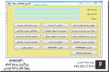 پروژه کار با رشته ها در C#