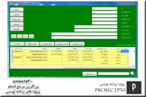 پروژه دفترچه تلفن با C#