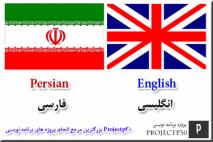 پروژه 2 زبانه بودن سایت در Asp.Net