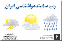 پروژه وب سایت هواشناسی با Asp.Net