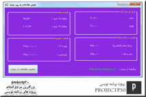 پروژه نمایش اطلاعات صفحات وب در C#