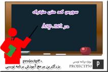 سورس کد متن متحرک در Asp.Net