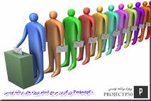 اتوماسیون نظرسنجی در سایت با Asp.Net