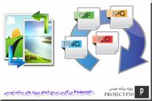 پروژه تبدیل فرمت های عکس به هم با C#