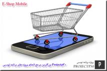 پروژه وب سایت هوشمند فروشگاه موبایل با Asp.net