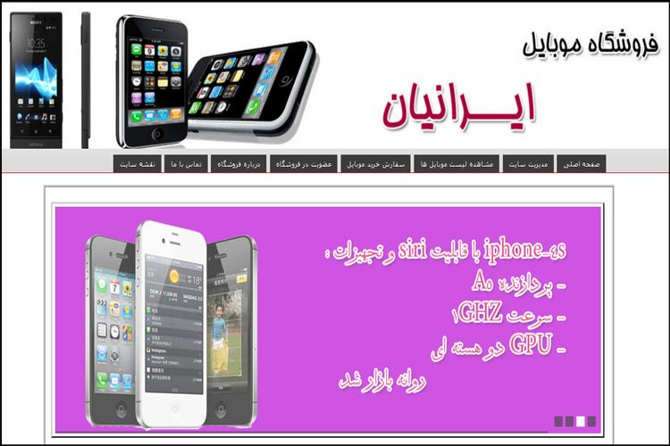 فروشگاه موبایل با Asp.net