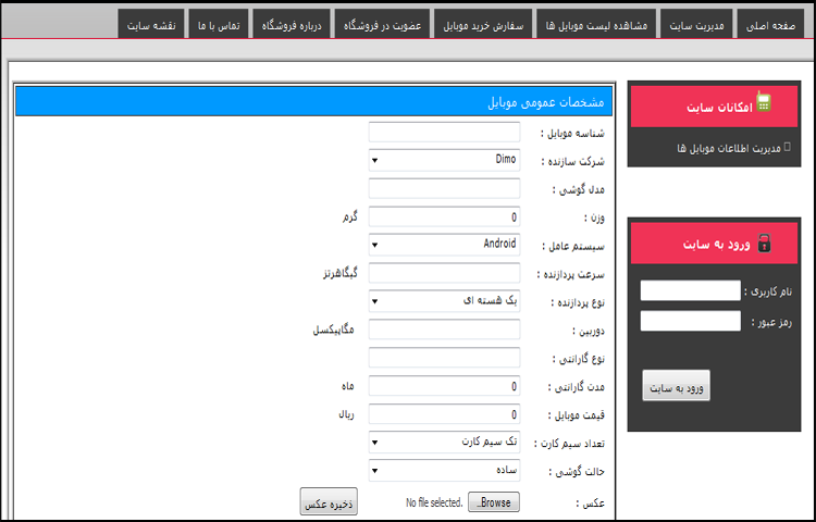 وب سایت فروشگاه موبایل با Asp.net