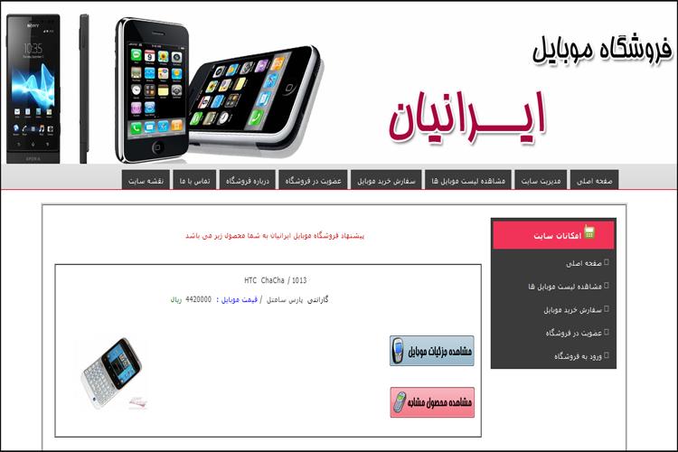 فروشگاه هوشمند موبایل با Asp.net
