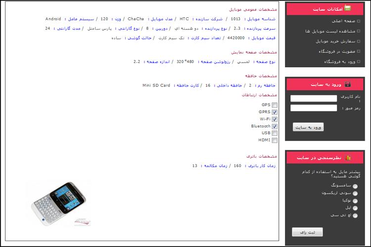 پروژه فروشگاه موبایل با Asp.net