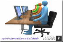 پروژه مهندسی نرم افزار انتخاب واحد