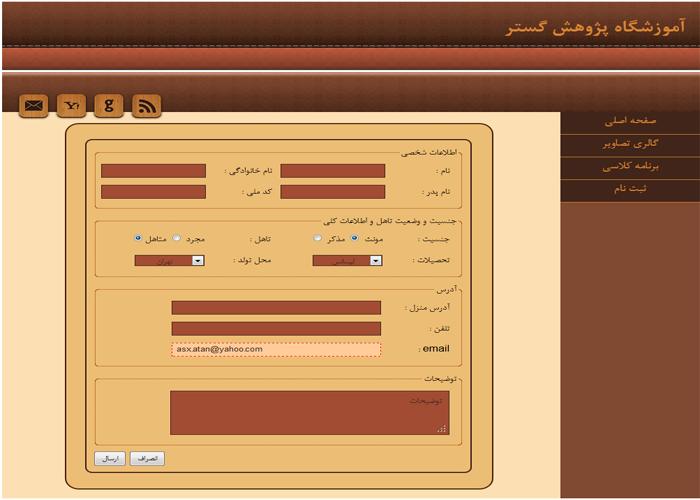 وب سایت آموزشگاه با HTML