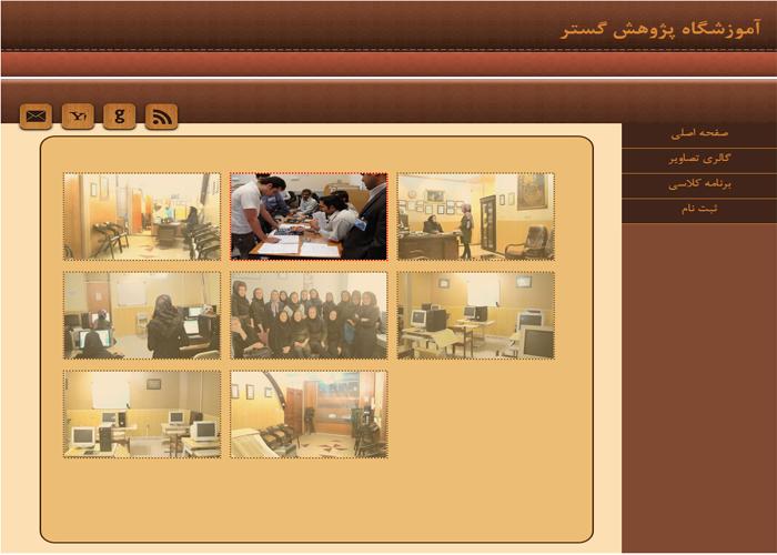 پروژه وب سایت آموزشگاه