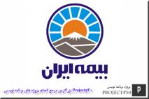 پروژه مهندسی نرم افزار بیمه ایران
