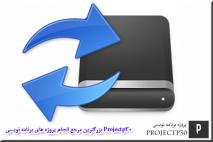 پروژه تغییر آیکن با C#