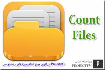 پروژه شمردن تعداد فایل ها در c#