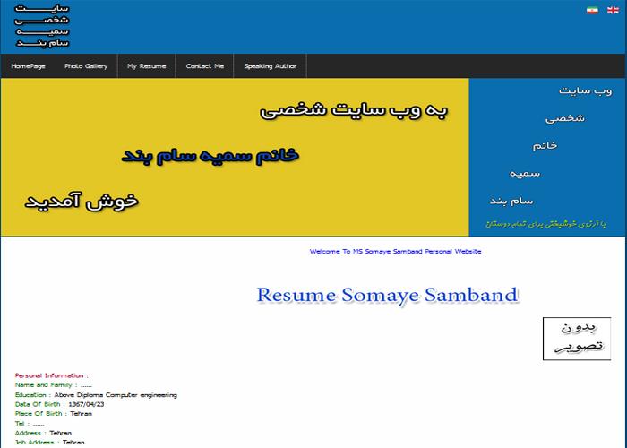 پروژه وب سایت شخصی