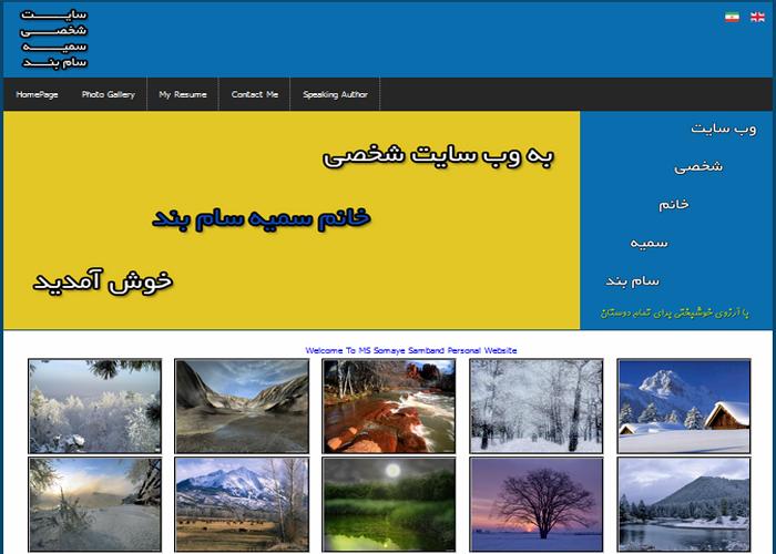 وب سایت شخصی با html