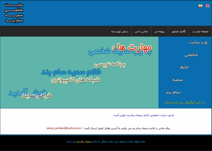دانلود پروژه وب سایت شخصی با html