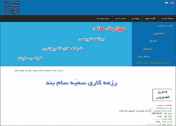 انجام پروژه وب سایت شخصی با html